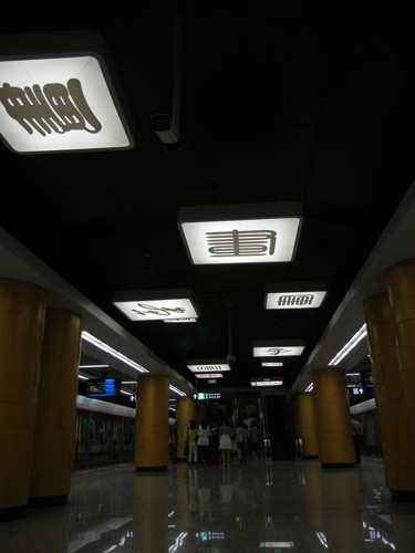 Library Subway Station, Shenyang _ 0142