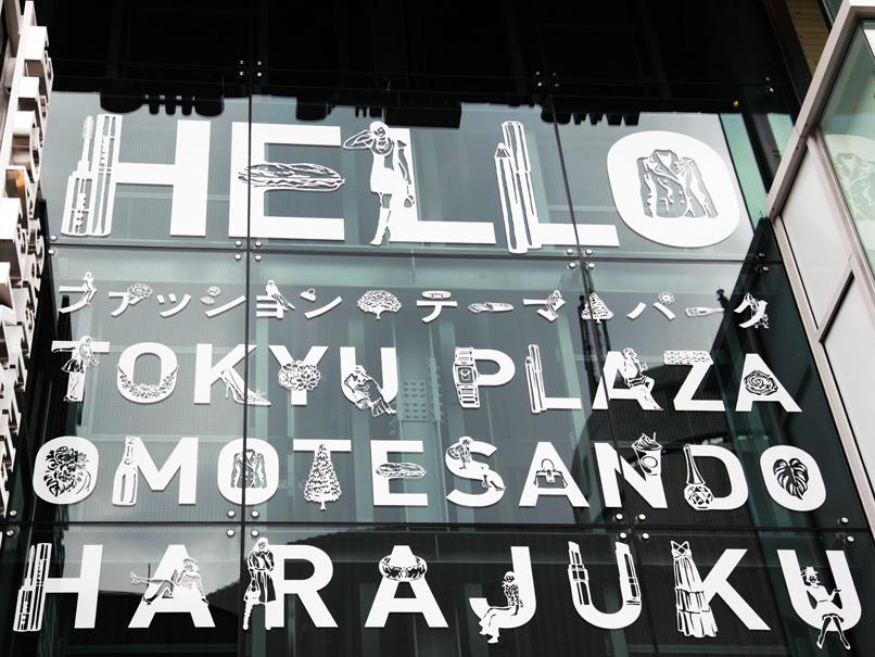 tokyu plaza 8
