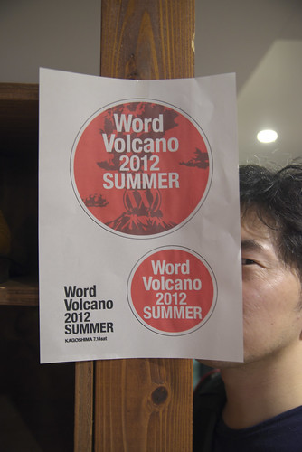 Volcano チラシ