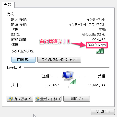300Mbpsでてるぜ!