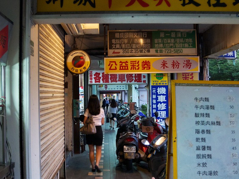 2012 台湾旅行