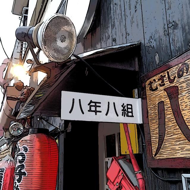 Retro Japanese bar