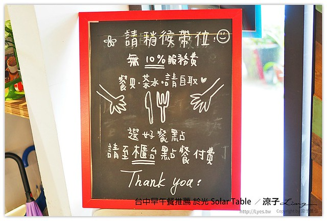 台中早午餐推薦 於光 Solar Table - 涼子是也 blog