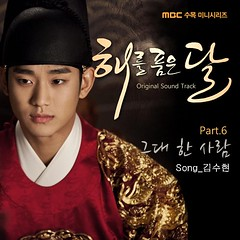 The Moon That Embraces The Sun OST Part. 06