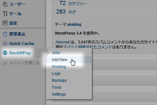 BackWPup(2)