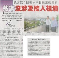 馬來西亞華文報報導邊佳蘭填海工程承包商挖掘王家的祖墳