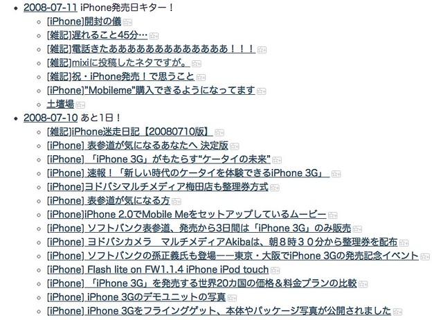 記事一覧 - 閉鎖するClub iPhone 3G