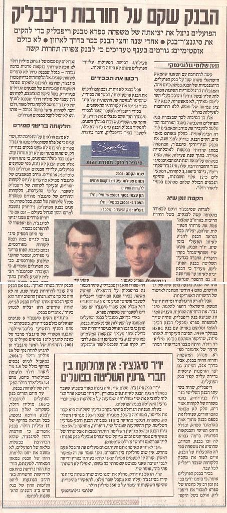 הבנק שהוקם על חורבות ריפבליק - ידיעות אחרונות 9.5.2002