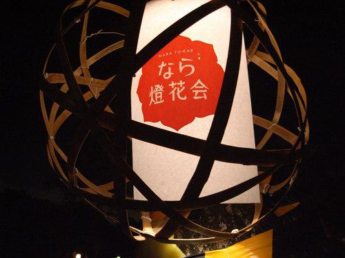 なら燈花会2012-04