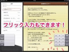 iPadのソフトキーボードは割れる!