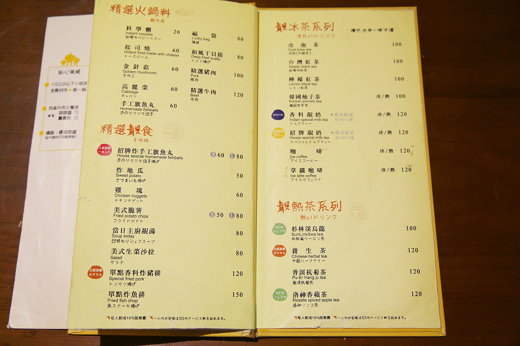 20140202台南-咖哩 (11)