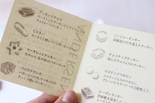 アンデルセン童話クッキー5