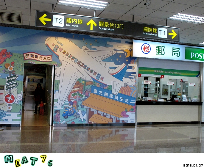【遊樂台北】松山機場|眼前的起降輸給天倫同樂的感動與情侶的氛圍感染01.jpg