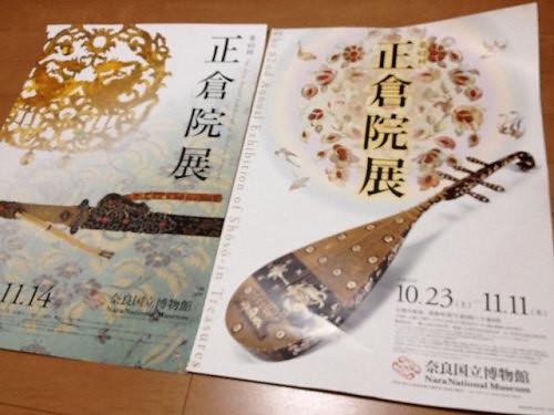 奈良ポスターたち-05