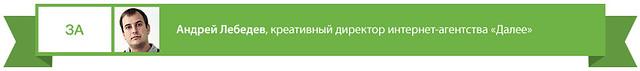 pro_lebedev