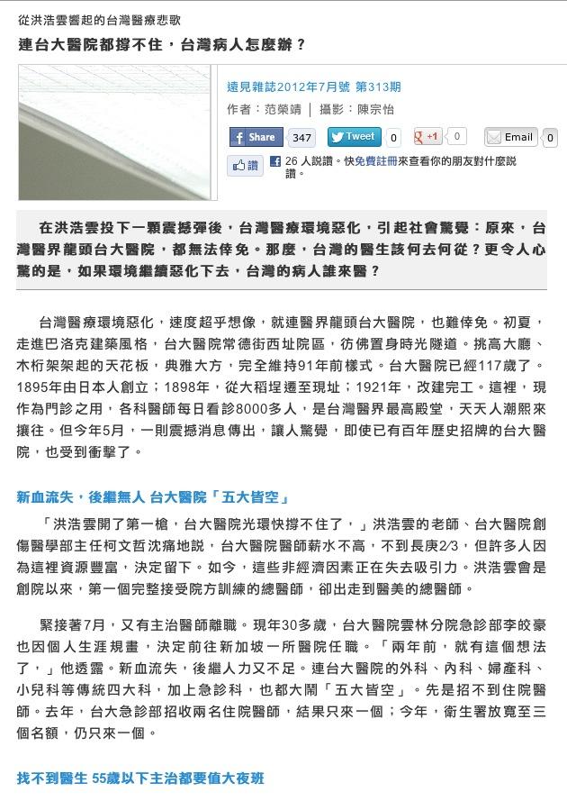 遠見雜誌 - 前進的動力:從洪浩雲響起的台灣醫療悲歌_連台大醫院都撐不住,台灣病人怎麼辦?