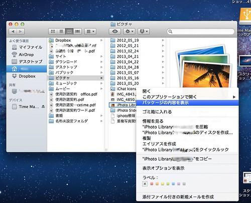 スクリーンショット 2012-08-04 22.47.53