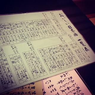 Sake list