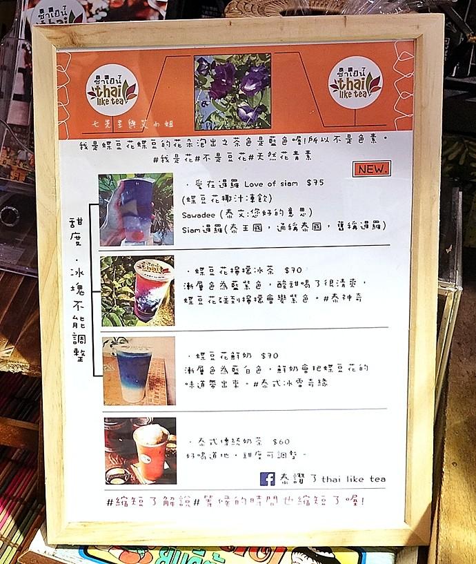 泰讚了 Thai Like Tea手工泰式茶專賣店 蝶豆花手搖飲