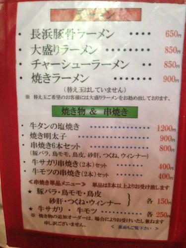 fukuoka-hakata-yatai-ramen-yamachan-menu01