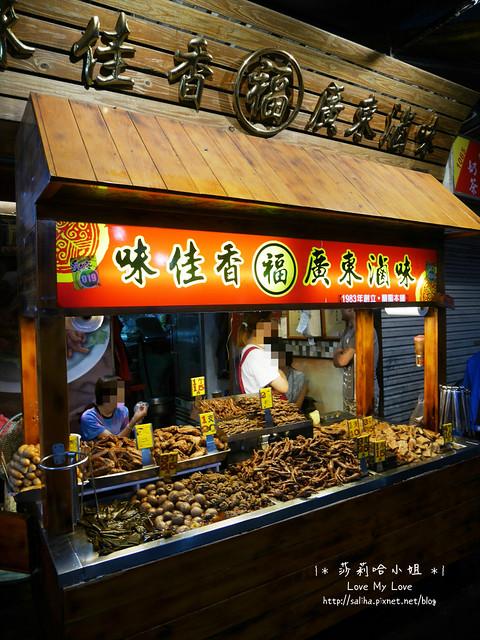 宜蘭羅東夜市小吃推薦味佳香港式滷味 (3)