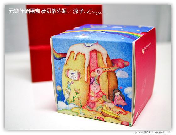 元樂 年輪蛋糕 夢幻蒂芬妮 3
