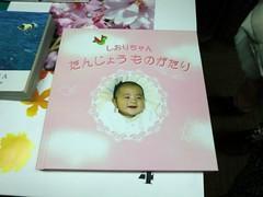20120319フジフイルムフォトブック-058