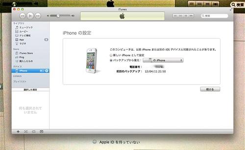 スクリーンショット 2012-04-15 21.10.58
