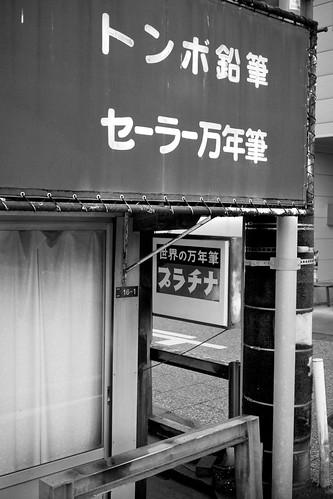 """JZ C3 02 028 広島県庄原市西条 NEX7 E30 3.5M""""#"""