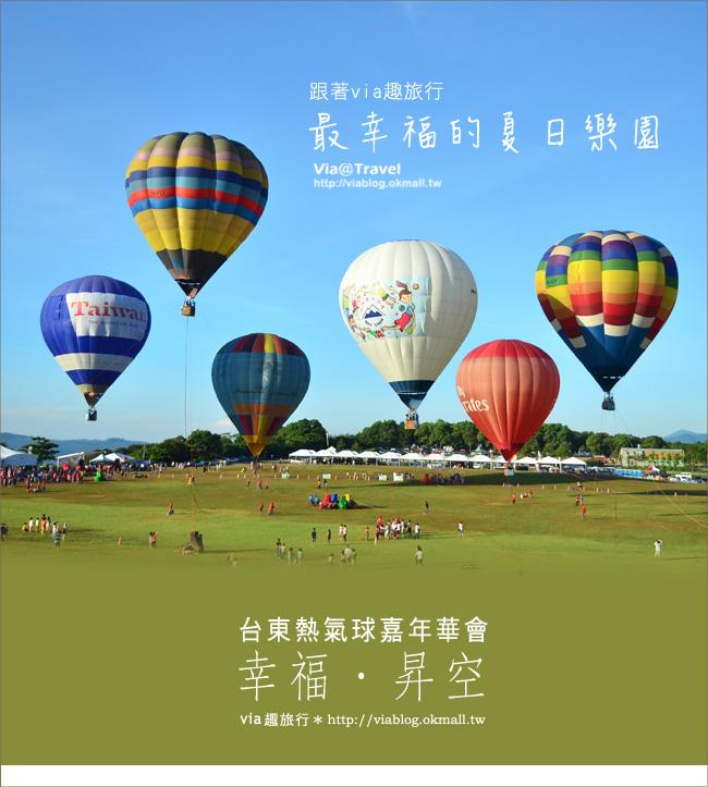 【台東熱氣球嘉年華會2012】到台東鹿野高台~跟著熱氣球幸福昇空!