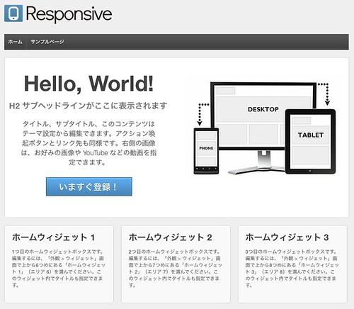日本語版 Responsive テーマのスクリーンショット