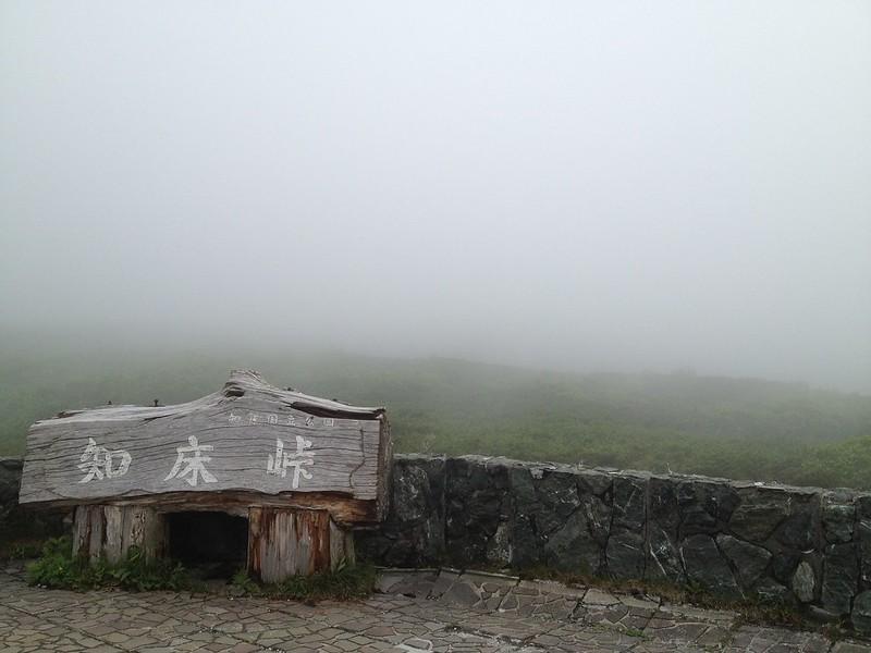 知床峠で霧