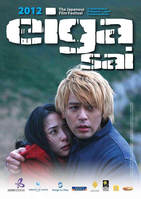 2012 EIGA SAI Poster