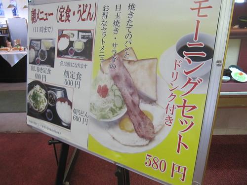 京都競馬場モーニング