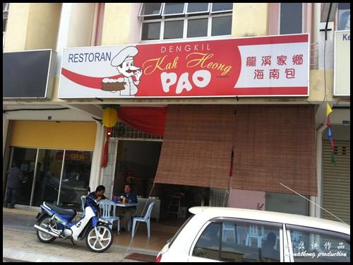 Dengkil Kah Heong Pao 龙溪家乡海南包