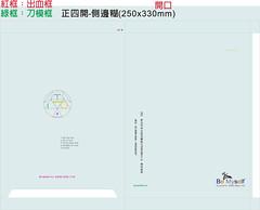 如我協力信封版型-CR4K-((中式4K 330x250mm))_2012_