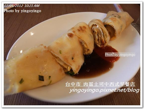 台中市_肉蛋吐司20120701_R0070083