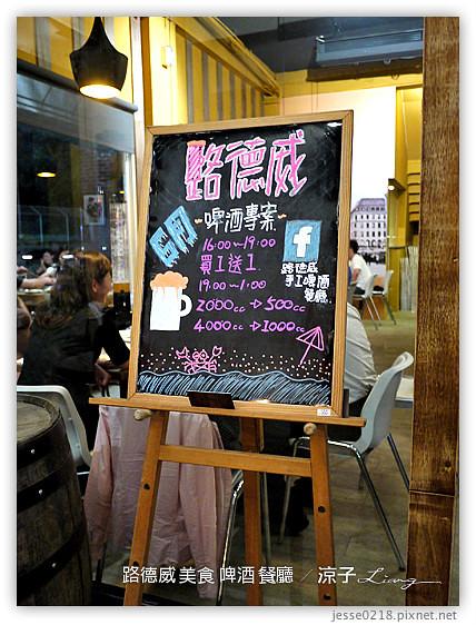路德威 美食 啤酒 餐廳 9