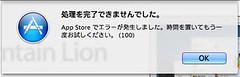 スクリーンショット 2012-07-25 22.26.09
