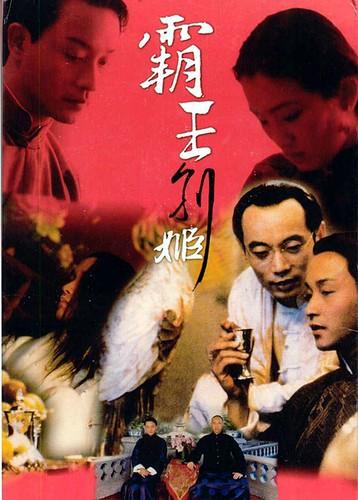 霸王别姬(1993)