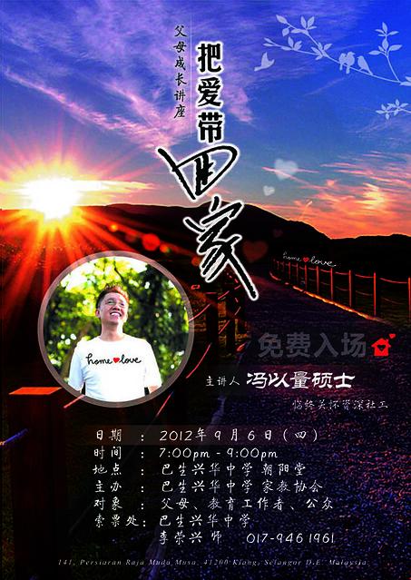Final Poster 巴生兴华中学
