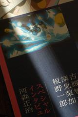 BSアニメ夜話 #4