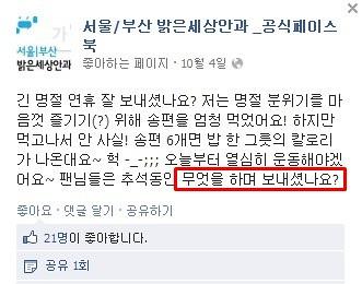 서울밝은세상안과 페이스북