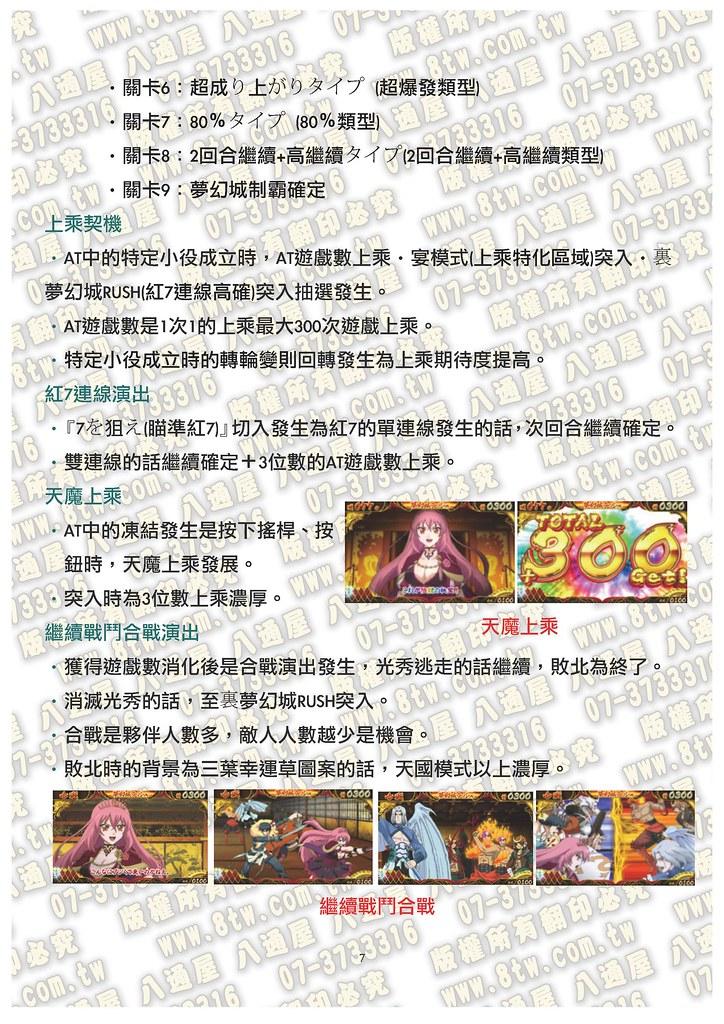 S0118戰國大亂鬥 中文版攻略_Page_08