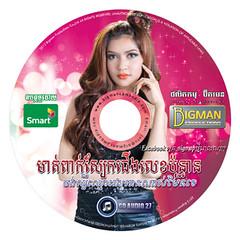 bigman-cd-27