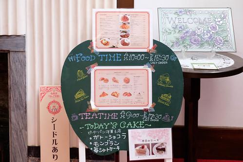 藤田記念庭園の喫茶店、メニュー(2016-05)