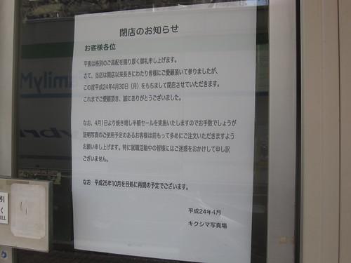 張り紙@キクシマ写真場(桜台)