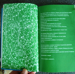 Стихи Яков Бунимович рисунки Андрей Майоров самиздат Минск 1998 2