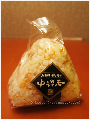 Salmon Onigiri from Nakayoshi