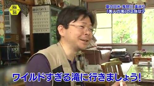 極旅 達人と行くガイドに載らない(秘)ツアー テレビ東京